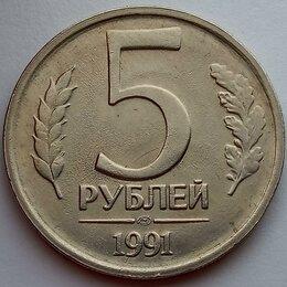 Монеты - 5 рублей лмд 1991 год (гкчп), 0