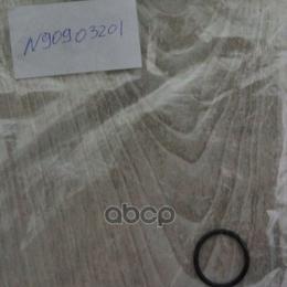 Кузовные запчасти  - Кольцо Уплотнительное / Dichtring N90903201  N9..., 0