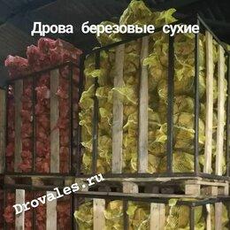 Дрова - Дрова березовые сухие , 0