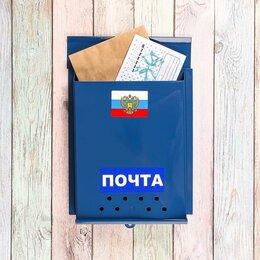 Почтовые ящики - Ящик почтовый без замка (с петлёй), вертикальный, 'Почта', синий, 0