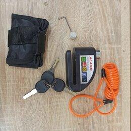 Аксессуары и дополнительное оборудование  - Замок на диск с сигнализацией, 0