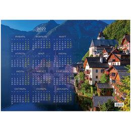 """Постеры и календари - Календарь настенный листовой А3, OfficeSpace """"Journeys"""", 2022г., 0"""