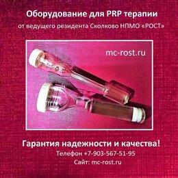 Лабораторное и испытательное оборудование - Пробирки для PRP-терапии 11мл и 20мл от ведущего резидента Сколково, 0