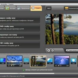 Программное обеспечение - Программа для слайд шоу на компьютере, 0