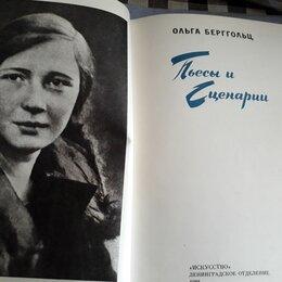 Искусство и культура - Берггольц Ольга Федоровна (1910-1975) Пьесы и сценарии, 0