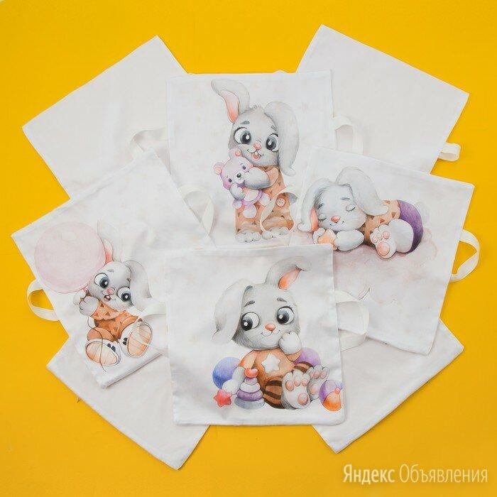 Набор наволочек Крошка Я 'Зайчик Алекс' цв. белый 35*35 см-8 шт, сатин по цене 1140₽ - Постельное белье, фото 0