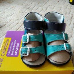 Обувь для малышей - Сандалии детский скороход, 0
