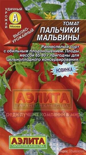 Томат Пальчики Мальвины (Аэлита) по цене 22₽ - Рассада, саженцы, кустарники, деревья, фото 0