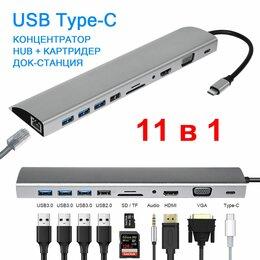 USB-концентраторы - 11в1 USB-C Хаб Концентратор HDMI VGA RJ45 USB3.0, 0