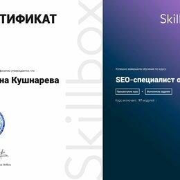 IT, интернет и реклама - Сайты под ключ и SEO оптимизация , 0