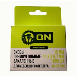 Наборы инструментов и оснастки - 3-ON Скоба закаленная 14 мм (11,3 х 0,7 мм) для мебельного степлера 1000 шт.,..., 0