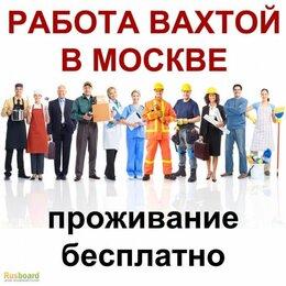 Упаковщики - Оператор-упаковщик на ВАХТУ, 0