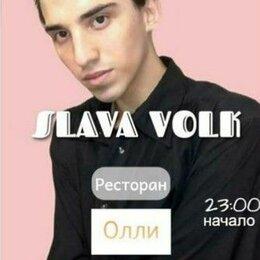 Концерт - Slava Volk Концерт в Самаре 13 августа в Олли 2021, 0