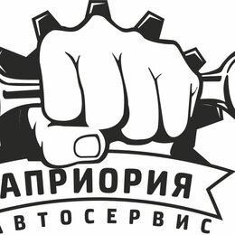 Автослесари - Требуется автослесарь., 0