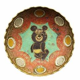 Посуда - Конфетница ОЛИМПИЙСКИЙ МИШКА вазочка ⌀12,5см h~5см латунь Индия 1980, 0