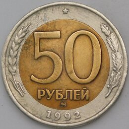 Монеты - Россия 50 рублей 1992 ММД VF арт. 30385, 0