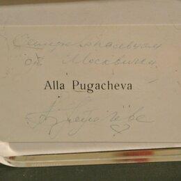 Вещи знаменитостей и автографы - Автограф Аллы Пугачевой, 0