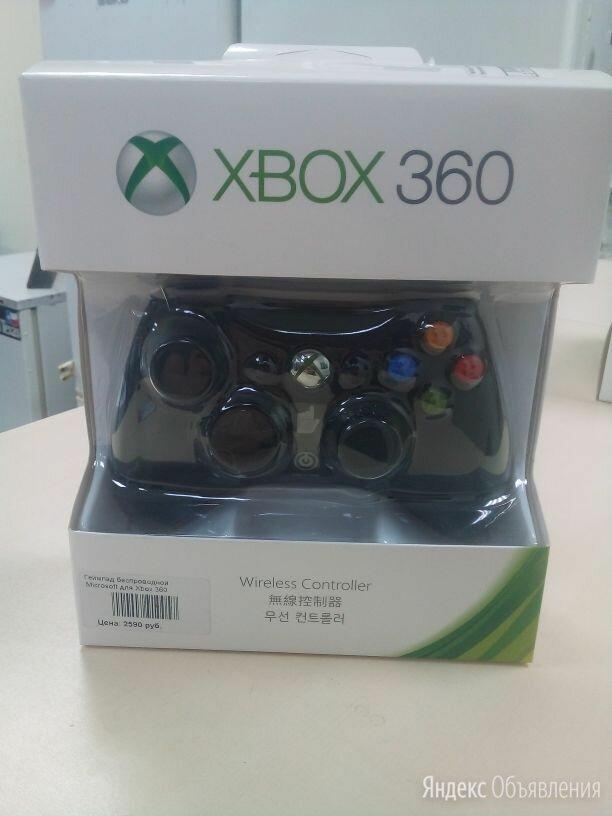 Беспроводной геймпад xbox 360 по цене 2590₽ - Рули, джойстики, геймпады, фото 0