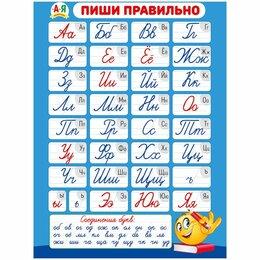 Постеры и календари - Плакат настенный «Пиши правильно», 440*600мм. Мир поздравлений, 0