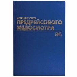 Сопутствующие товары - Журнал предрейсового медосмотра, 96 л., бумвинил, блок офсет, фольга, А4 (200..., 0