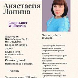 IT, интернет и реклама - Помощь с Wildberries, 0
