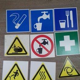 Предупредительные наклейки и таблички - Таблички, 0