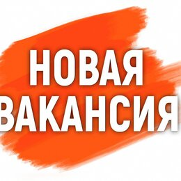 Работники склада - Составитель поездов  Вахта с проживанием, 0