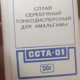 Украшения на тело - Сплав серебряные, тонкодисперсный для амальгамы., 0
