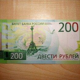 Банкноты - Банкнота с браком неровно напечатана и интересный номер, 0