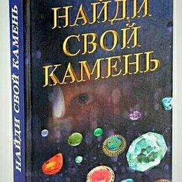 Прочее - Книга «Найди свой камень» (новая), 0