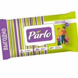 Влажные салфетки - PARLO Влажные салфетки универсальные для всей семьи с крышкой 120шт, 0