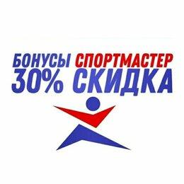 Подарочные сертификаты, карты, купоны - Бонусы Спортмастер Баллы скидка 30%, 0