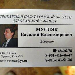 Финансы, бухгалтерия и юриспруденция - Услуги адвоката в Омске, 0