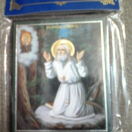 Иконы - Освященная икона серафима саровского, 0