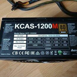Блоки питания - Блок питания 1200вт aerocool kcas-1200m, 0