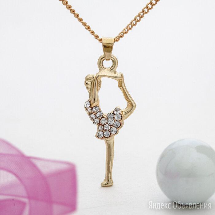 "Кулон ""Гимнастка"", цвет белый в золоте, 45см по цене 50₽ - Кулоны и подвески, фото 0"