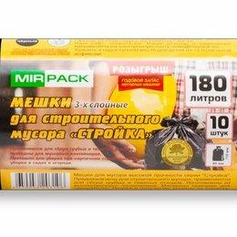 Мешки для мусора - Мешки для мусора 180 литров,10 штук,65 мкм, 93*110 см серии «Стройка», 0