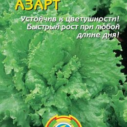 Химические средства - Салат Азарт ПЛ, 0