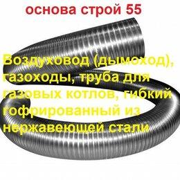Оборудование и запчасти для котлов - Воздуховод (дымоход), газоходы, труба для газовых котлов D-110 мм, 0