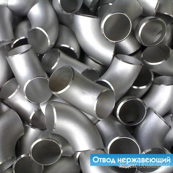Отводы нержавеющие 406,4х4 мм AISI 304 по цене 312₽ - Канализационные трубы и фитинги, фото 0