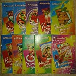 Дом, семья, досуг - Кулинарные книги-брошюры А.Молоховец, 0