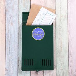 Почтовые ящики - Ящик почтовый без замка (с петлёй), вертикальный, зелёный, 0