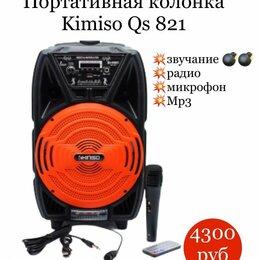 Портативная акустика - Портативная колонка Kimiso QS-821, 0