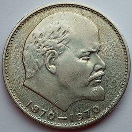 Монеты - 1 рубль 1970 г. - 100 лет В.И. Ленину, 0