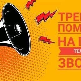 Операторы на телефон - Помощник по приёму телефонных звонков, 0