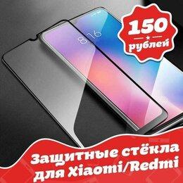 Защитные пленки и стекла - Защитное стекло Xiaomi. Полный Клей., 0