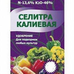 Промышленная химия и полимерные материалы - Селитра калиевая (нитрат калия, азотнокислый), 0