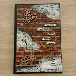 Бумажная продукция - Ежедневник в стиле стимпанк , 0