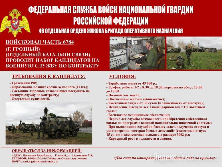 Военная служба по контракту - Полицейские и военные, фото 0