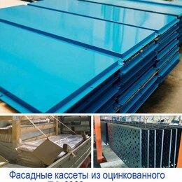 Фасадные панели - Фасадная кассета  1.5 мм, 0